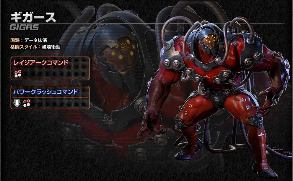 Tekken 7: Gigas gehört zu den neuen Kämpfern im Beat'em Up.