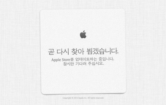 Apple Store offline – keine neuen Produkte (Update)