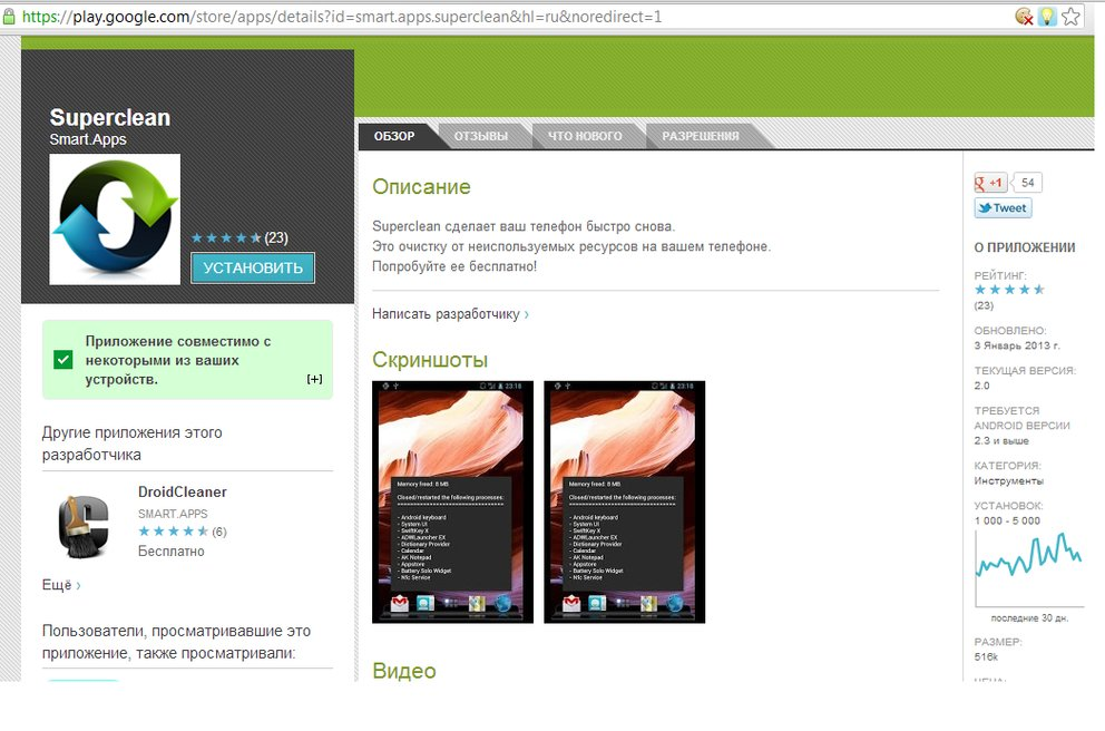 Superclean Android Virus