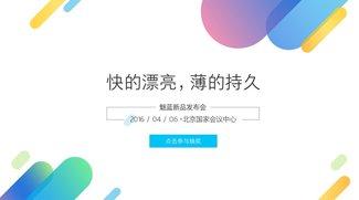 Meizu M3 Note: Vorstellung am 6. April, erste Spezifikationen durchgesickert