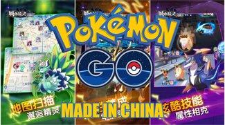 Dreist geklaut: Das ist das chinesische Pokémon GO
