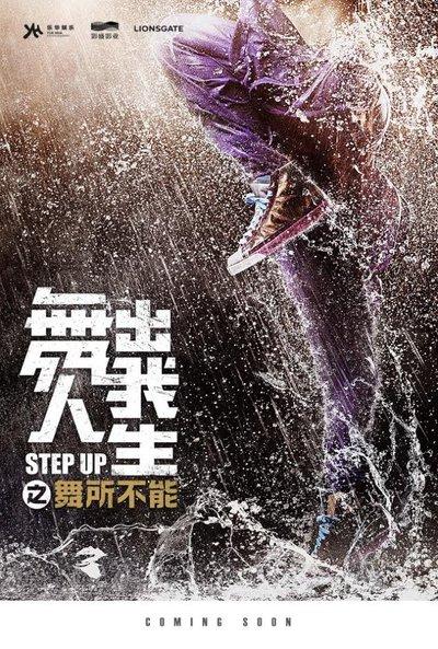 step-up-6-china-lionsgate