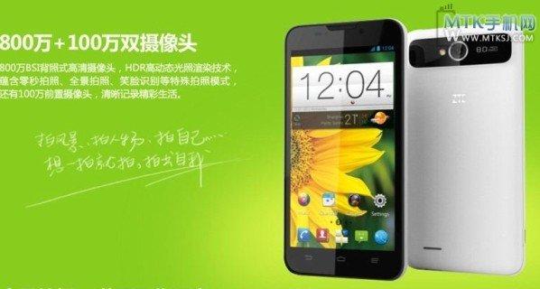 ZTE V987 mit 5 Zoll Display und Quad Core geht in China für gut 200€ in den Verkauf