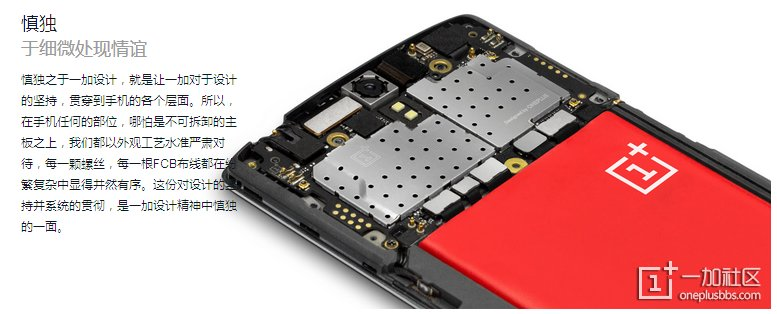OnePlus-One-back-uncovered