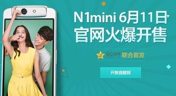 opp_n1_mini