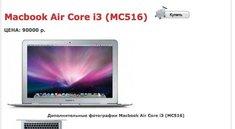 Neues MacBook Air-Modell aufgetaucht