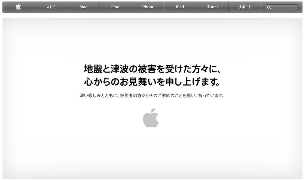 Katastrophe in Japan: Folgen für die IT-Industrie, Apples Hilfe