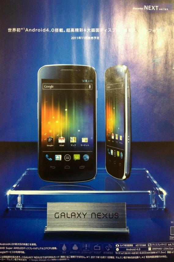 Galaxy Nexus: Alle technischen Daten komplett im Überblick