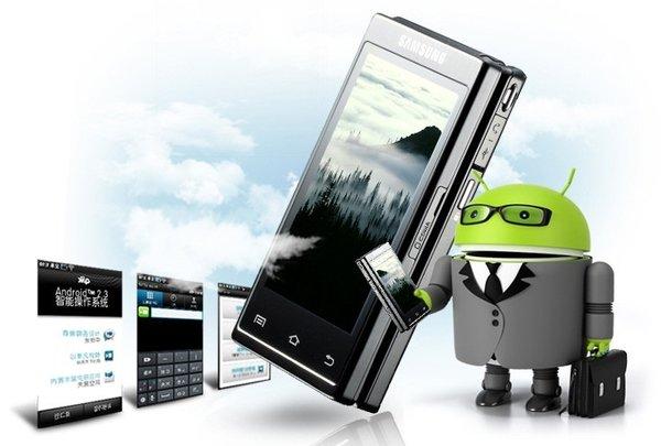 Samsung SCH-W999