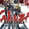 Yakuza: Dead Souls