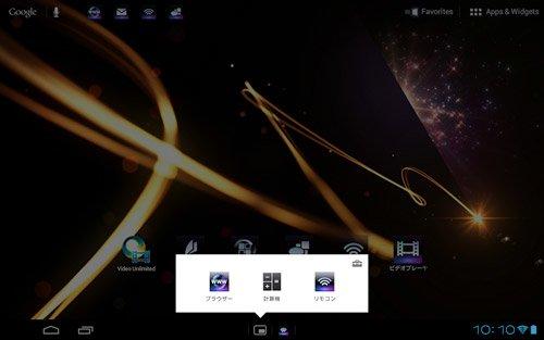 Sony Tablet S und P mit Android 4.0-Update