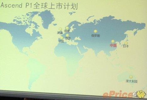 Huawei Ascend P1 Karte