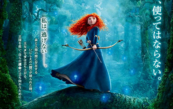 Merida - Legende der Highlands: Neuer Trailer zum Muttertag