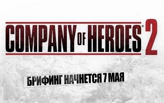 Company of Heroes 2: Kommt im Jahr 2013