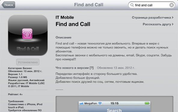 Find and Call: App kopiert Adressbücher und versendet Spam-SMS