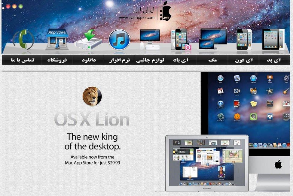 """Trotz Handelsembargo: """"Apple-Boom"""" in Iran"""