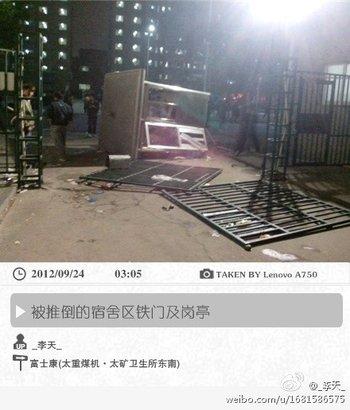 Foxconn Aufstand in Taiyuan 2 - Quelle Sina Weibo