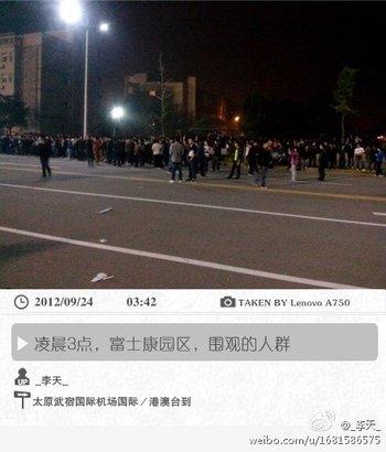 Foxconn Aufstand in Taiyuan 4 - Quelle Sina Weibo