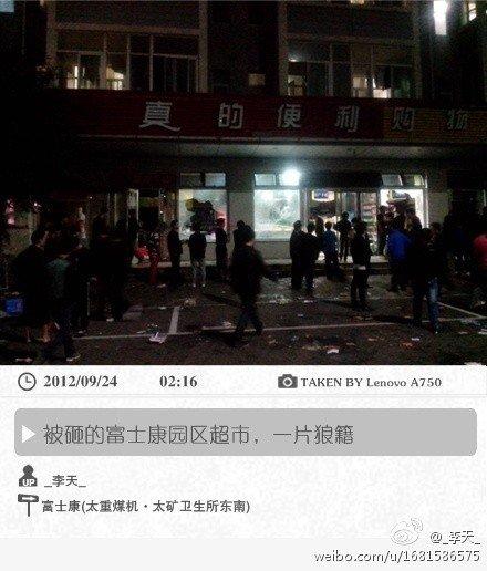 Foxconn Aufstand in Taiyuan 5 - Quelle Sina Weibo