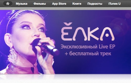 iTunes Musik: Discountpreise in Russland und Co