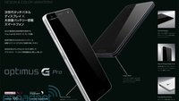 "LG Optimus G Pro – 5""-Full-HD-Androide mit Quad-Core-CPU und großem Akku"