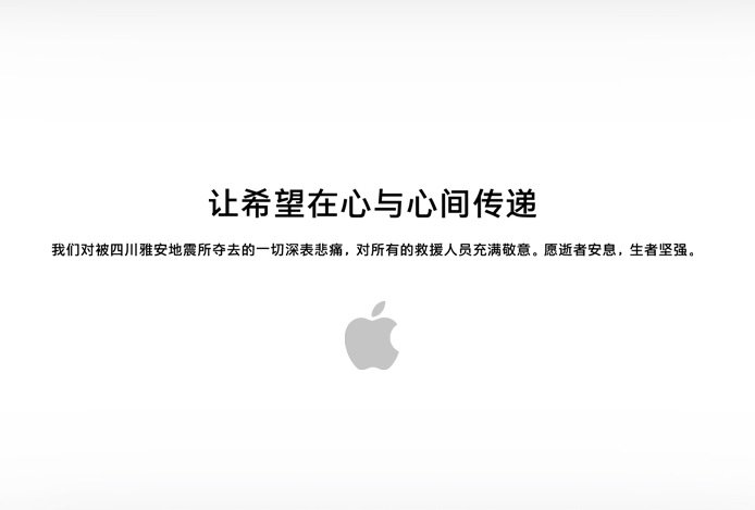 Apple spendet für Erdbebenopfer in China