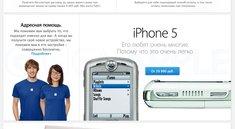 Apple Online Store öffnet in Russland (Vorsicht: Satire)
