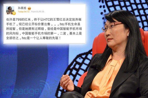 HTC bestreitet Gerüchte über Verkauf