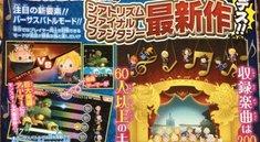 Theatrhythm Final Fantasy: Sequel für 3DS bestätigt