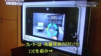 Pokemon: Pikachu wird im neuen Spiel zum sprechenden Detektiv
