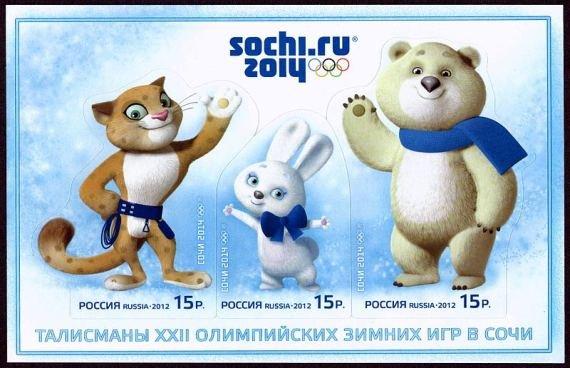 Briefmarke Olympia 2014