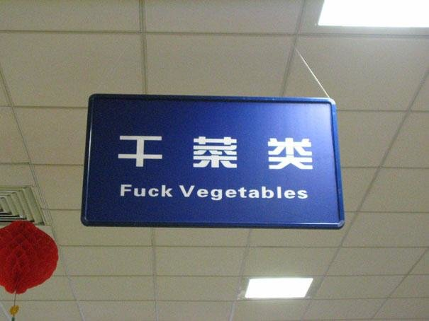 funny-chinese-sign-translation-fails-1