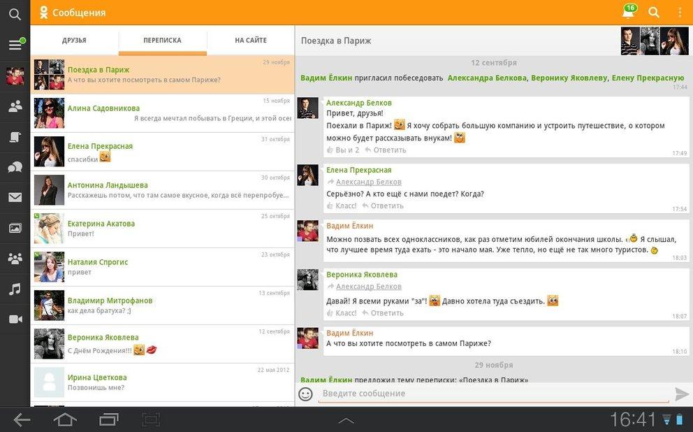 odnoklassniki-screenshot-3
