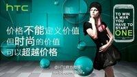HTC One (M8) Ace: Teaserbilder zeigen möglicherweise Plastikversion des Flaggschiffs [Gerücht]