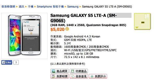 Samsung Galaxy S5: Premium-Version mit WQHD-Display und Snapdragon 805 vorerst exklusiv für Südkorea [Gerücht]