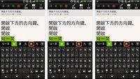 HTC Sense Input: Tastatur-App landet im Play Store