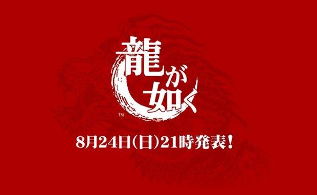 Yakuza: Neuer Ableger wird demnächst enthüllt