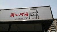 Samsung Galaxy Note 4: Die Marketingmaschine läuft bereits an
