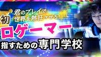 eSports: Japanische Schule bildet zum Pro-Gamer aus