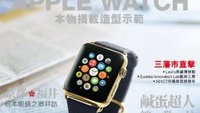 Apple Watch auf Hong Kong Fashion Magazine abgebildet