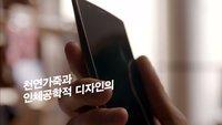 LG G4: Neue Videos zeigen leicht gebogenes Display und Software-Funktionen