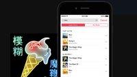 Apple Music: Preis in Deutschland wohl 9,99 Euro