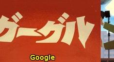 114. Geburtstag von Eiji Tsuburaya: Wie funktioniert das interaktive Google Doodle zu seinen Ehren?