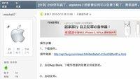 Jailbreak-Gate:  225.000 iPhone-Nutzer von Datenklau durch Malware betroffen