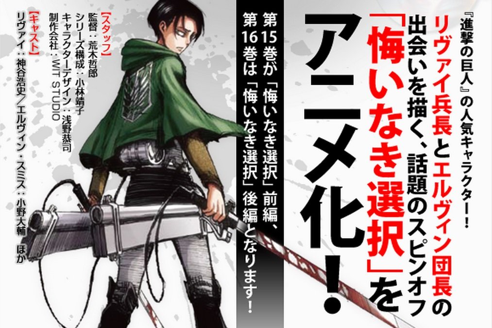Attack On Titan Serien Stream