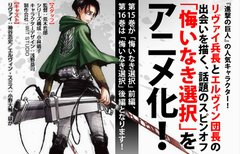 Attack on Titan – Die 2....