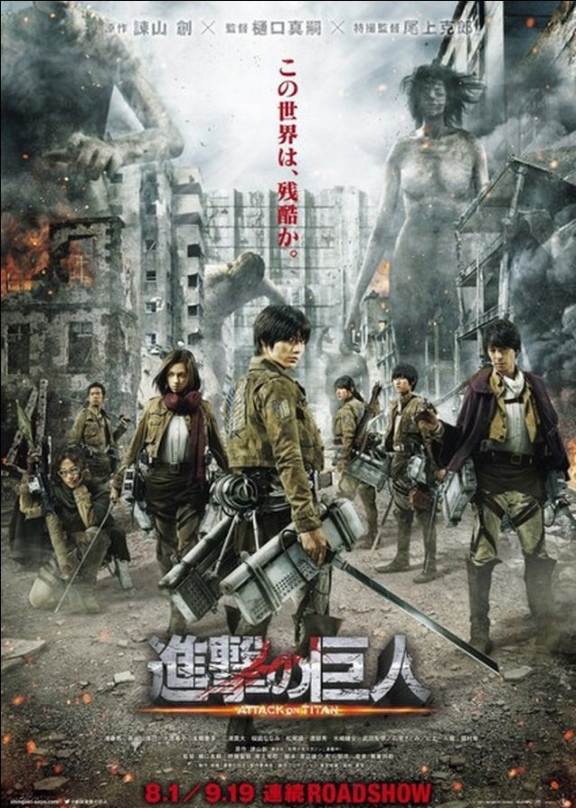 Attack on titan realfilm cover