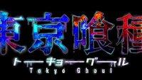 Tokyo Ghoul: re – Staffel 3 ab sofort im Stream auf Deutsch