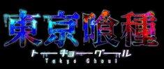 Tokyo Ghoul: re – Trailer und deutscher Starttermin von Staffel 3