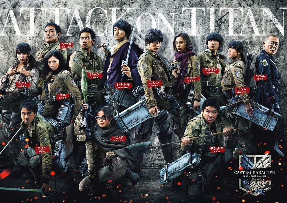 Attack_on_Titan_Live-Action_Movie_-_Group_poster